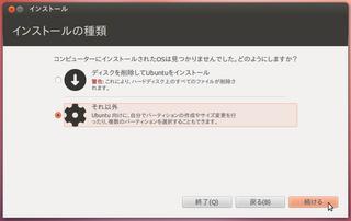2012-05-20_Ubuntu1204_SDHC_06.png