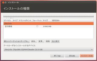 2012-05-20_Ubuntu1204_SDHC_07.png