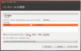 2012-05-20_Ubuntu1204_SDHC_09.png