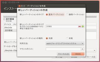 2012-05-20_Ubuntu1204_SDHC_10.png