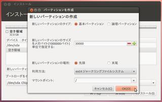 2012-05-20_Ubuntu1204_SDHC_11.png