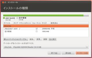 2012-05-20_Ubuntu1204_SDHC_12.png