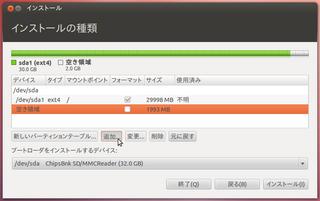2012-05-20_Ubuntu1204_SDHC_14.png