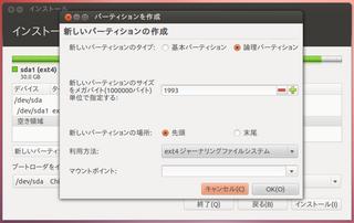 2012-05-20_Ubuntu1204_SDHC_15.png