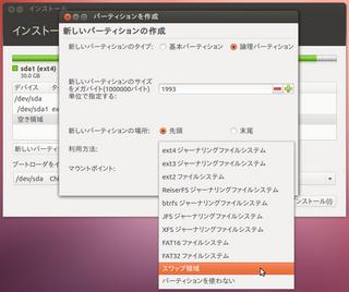 2012-05-20_Ubuntu1204_SDHC_16.png