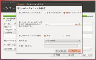 2012-05-20_Ubuntu1204_SDHC_17.png