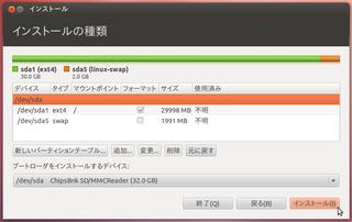 2012-05-20_Ubuntu1204_SDHC_18.png