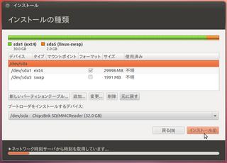 2012-05-20_Ubuntu1204_SDHC_19.png