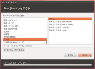 2012-05-20_Ubuntu1204_SDHC_21.png