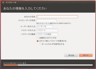 2012-05-20_Ubuntu1204_SDHC_22.png