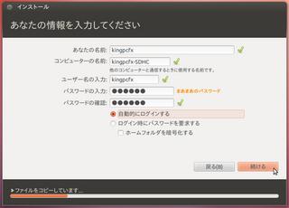 2012-05-20_Ubuntu1204_SDHC_23.png