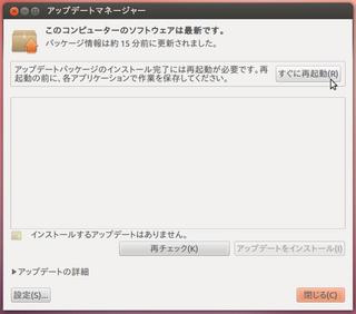 2012-05-20_Ubuntu1204_SDHC_30.png