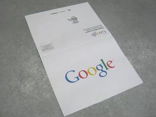 2012-05-24_Google_AdSense_PIN_04.jpg