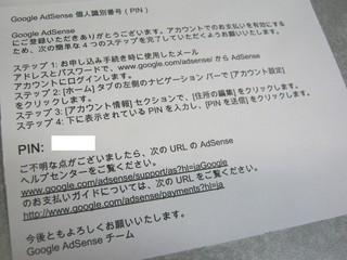 2012-05-24_Google_AdSense_PIN_06.jpg
