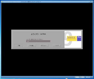 2012-05-31_Vmware_Solaris9_01.png