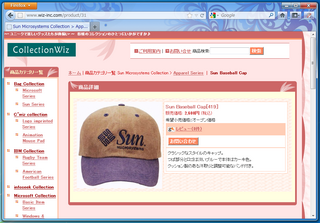 2012-06-03_Sun_microsystems_10.png