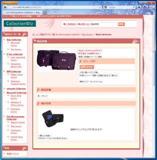 2012-06-03_Sun_microsystems_11.png