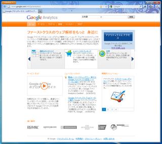 2012-06-13_Google_Analytics_00.png