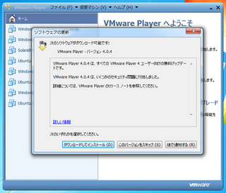 2012-06-15_VMwarePlayer404_w7_01.png