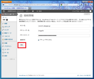 2012-06-19_WordPress_03.png