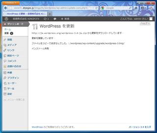 2012-06-19_WordPress_04.png