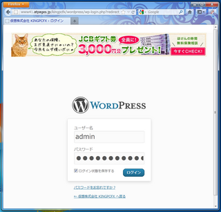 2012-06-19_WordPress_08.png