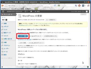 2012-06-19_WordPress_Ubuntu_02.png