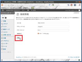 2012-06-19_WordPress_Ubuntu_03.png