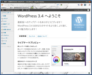 2012-06-19_WordPress_Ubuntu_05.png
