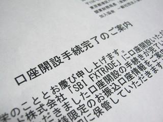2012-06-22_SBI-FXTRADE_01.jpg