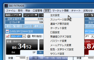 2012-06-23_SBI-FXTRADE_05.png