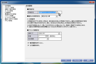 2012-06-23_SBI-FXTRADE_06.png
