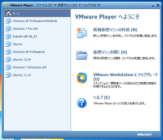 2012-08-24_VMwarePlayer_01.png