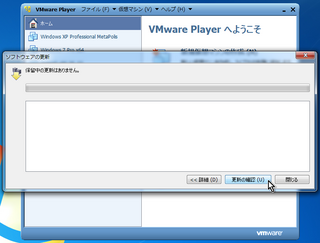 2012-08-24_VMwarePlayer_03.png