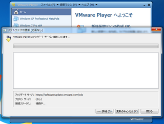 2012-08-24_VMwarePlayer_04.png