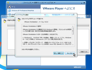 2012-08-24_VMwarePlayer_05.png
