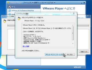 2012-08-24_VMwarePlayer_06.png