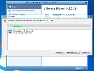 2012-08-24_VMwarePlayer_07.png