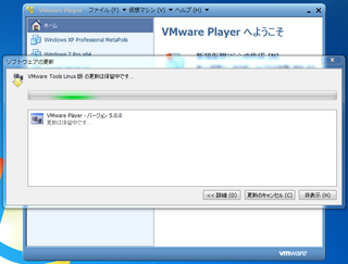 2012-08-24_VMwarePlayer_08.png
