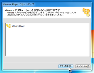 2012-08-24_VMwarePlayer_09.png