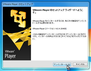 2012-08-24_VMwarePlayer_10.png