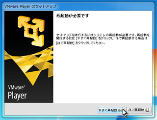 2012-08-24_VMwarePlayer_12.png