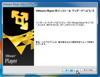 2012-08-24_VMwarePlayer_13.png