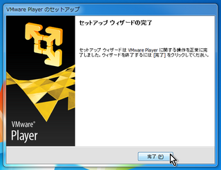 2012-08-24_VMwarePlayer_19.png