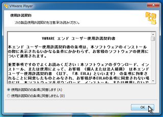 2012-08-24_VMwarePlayer_20.png