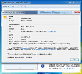 2012-08-24_VMwarePlayer_23.png