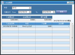 2012-08-30_SBIFX_01_CashBack.png