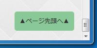 2012-09-01_ページ先頭へボタン_21.png