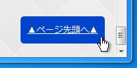 2012-09-01_ページ先頭へボタン_22.png