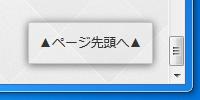 2012-09-03_ページ先頭へボタン_A01.png
